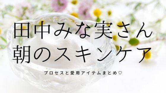 田中みな実朝のスキンケア