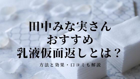田中みな実乳液仮面返し(乳液パック)