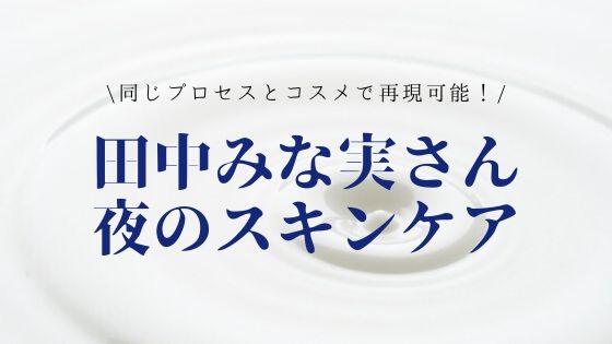 田中みな実スキンケア(夜)