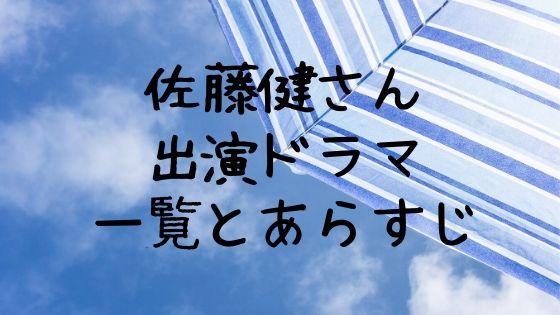 佐藤健さんのドラマ一覧!【画像あり】視聴方法も解説