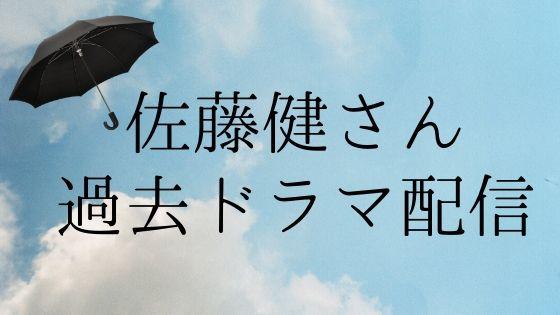 佐藤健さん過去ドラマの見逃し配信情報