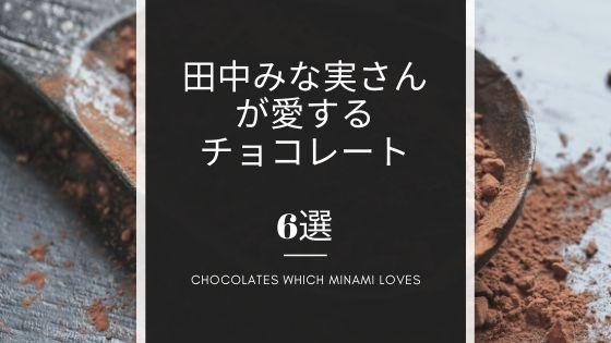 田中みな実さんが愛するチョコレート、全部まとめ