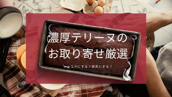 濃厚テリーヌ(スイーツ)のお取り寄せ名店!最上級のショコラと抹茶を紹介