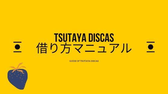 TSUTAYA DISCAS借り方!スマホで完結、画像付きで徹底解説