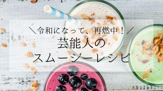 芸能人のスムージーレシピまとめ【2020年最新版】
