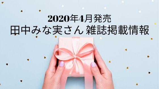 【2020年4月発売雑誌】田中みな実さんの掲載情報まとめ