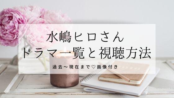 水嶋ヒロさんのドラマ一覧!【最新版&画像あり】視聴方法も徹底解説