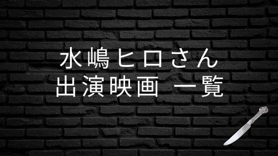 水嶋ヒロさんの映画まとめ