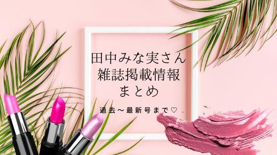 田中みな実さんの雑誌掲載情報、過去~最新版まで一覧!
