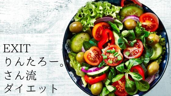 りんたろーさん12kg減量の食事レシピまとめ!【減量成功の秘訣は2つ】