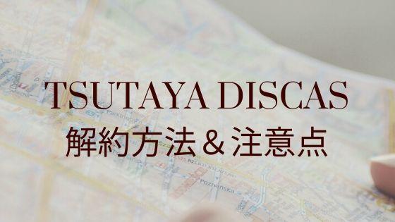 TSUTAYA DISCASの解約方法と注意点まとめ【知らないと損する】