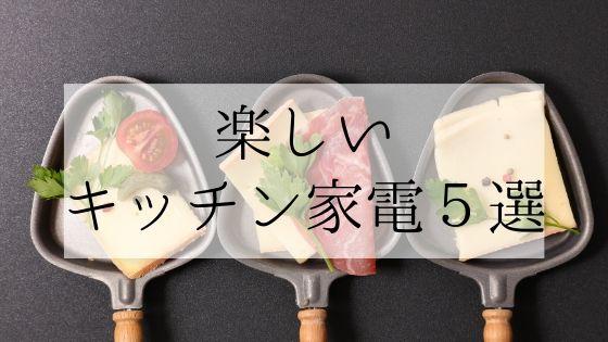 【日テレバゲット】キッチン家電5選!お家で外食気分が味わえる