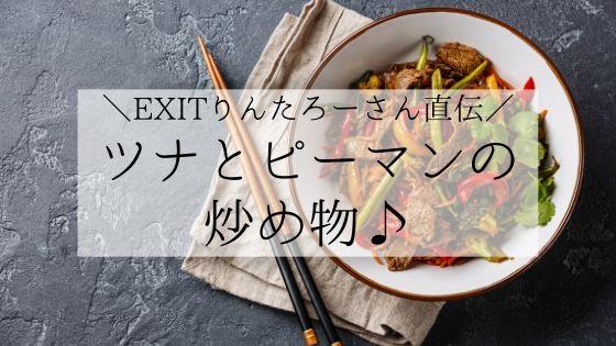 りんたろーさん直伝「ツナとピーマンの炒め物」のレシピを画像付きで解説!