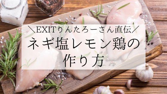 りんたろーさん「ねぎ塩チキン」の作り方を画像付きで解説【作ってみた】